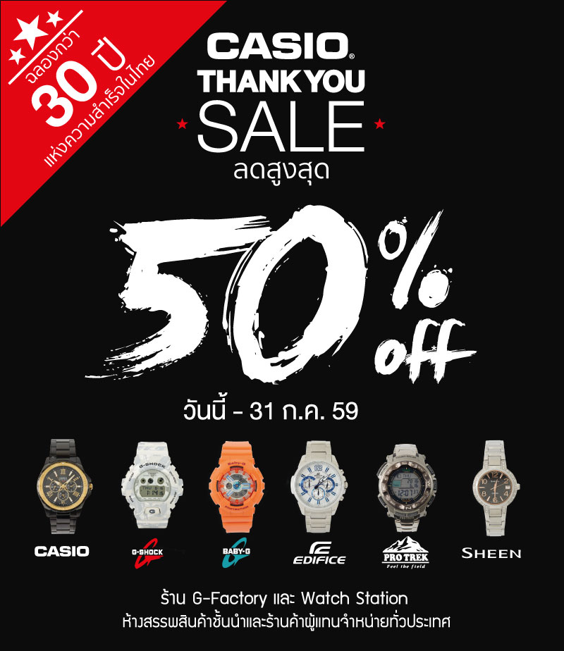 Thank-you-sale-CASIO
